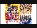 """【振り付け】フライングゲット [dBX""""いっちょめ""""Remix] / AKB48【踊ってみた】 thumbnail"""