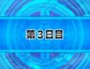 ストぷに 第3日目(坂本)1