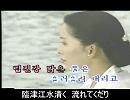 ちはるP 臨津江~翻弄された北朝鮮の音楽~