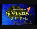【MHF実況】桜的もんはん。【59狩り目】~棘も起~