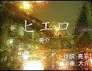 【ニコニコ動画】【RYO】オリジナル曲4【どりんちょ様がみてる】を解析してみた