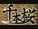 【ニコカラ】千本桜 (off vocal)【津軽三味線】