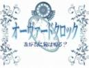 【手描き】オーヴァード・クロック【PV】