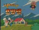 アンパンマンop(韓国版) thumbnail