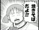 日常 #46【焼き鯖回】