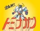 【ゆっくり実況】ドラゴンクエストII~蘇る富永一朗伝説~ part3 thumbnail