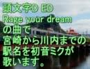 初音ミクが頭文字D EDで宮崎から川内までの駅名を歌いました。