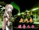 【巡音ルカ】 夜汽車 【欧陽菲菲】