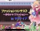 【ラテール】 ファッションコンテスト! ~かわいいファッション~ thumbnail