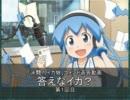 決闘!イカ娘 コメント返答「答えなイカ?」・その1(第1話~第6話) thumbnail