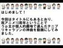 【作業用BGM】うp主が厳選したテニプリ神曲集【Full】 thumbnail