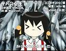【ユキ】サバの女王【カバー】