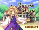 【東方卓遊戯】SuwakoWorld 2.0 Session2-5【SW2.0】
