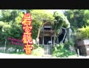 【ニコニコ動画】【埼玉県】 岩室観音 【比企郡吉見町】を解析してみた