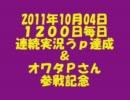 【1200日毎日連続うp&オワタPさん初参戦記念】 天鳳・麻雀実況【388】