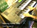 ピアノ譜改_【FF6】Opening Theme 予兆(エレクトーン演奏)