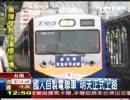 【台灣】台鐵、国産通勤電車EMU700を11.20南部に投入(TVBS/07.11.19)