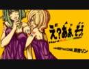 GUMI・鏡音リンアレンジ曲「え?あぁ、そう。(Hard-R.K.G.M.REMIX)」