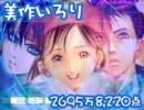 【STG】エスプレイド 美作いろり 2695万8220点
