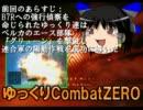 【ゆっくりCombat Zero】航空自衛隊コンバット零 ~第4次~