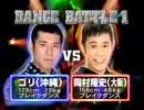 ブレイクダンスバトル 岡村vsゴリ thumbnail