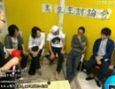 【ニコニコ動画】石川典行 裏生主討論会-7を解析してみた