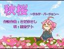 【山口百恵】秋桜~サルサ・バージョン~【重音テト】
