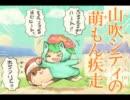 【ゆっくり実況】 ぼくともえもん。 part11-3 【萌えっ娘もんすたぁ】 thumbnail