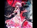 【東方Vocal】朱塗りのダンスホール【 亡き王女の為のセプテット】
