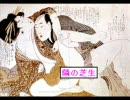Rhymester feat. BOY-KEN - 隣の芝生にホ