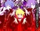 【合わせてみた】Fate:Rebirth【本家様×女性陣カバー】 thumbnail