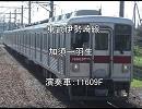 【東武鉄道10000型走行音】東武伊勢崎線 11609F(1) 加須→羽生