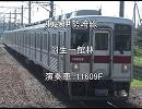 【東武10000型走行音】東武伊勢崎線 11609F(2) 羽生→館林