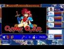 PC98版 ぽっぷるメイル高速プレイ part6
