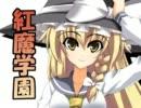 紅魔学園3 thumbnail