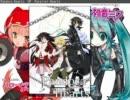 【猫村いろは&初音ミク】 Pandora Hearts