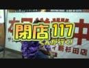 【P-martTV】閉店くんが行く!#117【公式】 thumbnail