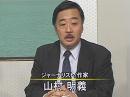 【山村明義】日本の行方を危うくする民主党二元外交 [桜H23/10/14]