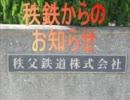 迷列車で行こう 秩父鉄道編 Vol.19  ̄□ ̄