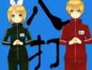 【歌ってみた】 8HIT 【kradness&れいちゃる】 thumbnail