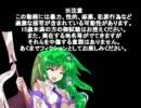 【東方卓遊戯】早苗さんちでサタスペ【0-1】
