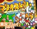 紙マリオの原点 マリオストーリー実況プレイPart1