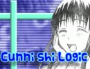 クンニしロジック thumbnail