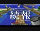 今夜もマインクラフト 第9話「続報」 【Minecraft】