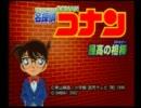 初めての【名探偵コナン 最高の相棒】迷推理気味な実況プレイ part1