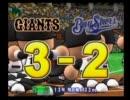 【ゆっくり実況】縛って巨人を日本一にするpart11【パワプロ14決】 thumbnail