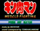MUSCLE FIGHT マッスルファイト キン肉マン