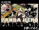 【歌ってみた】パンダヒーロー【ベジタブ