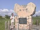 【先島物語】島嶼防衛・最前線レポート、宮古島の歴史と文化[桜H23/10/17]