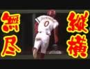 第56位:楽天イーグルス2011 10/18◆内村賢介、ひとり大運動会